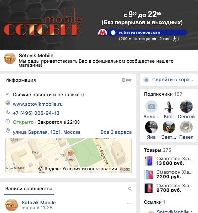 Сотовик Мобайл Интернет Магазин Москва Каталог
